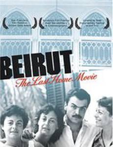Бейрут: Последний домашний фильм