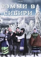 Сэмми в Сибири