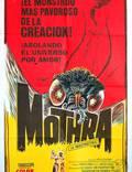 """Постер из фильма """"Мотра"""" - 1"""