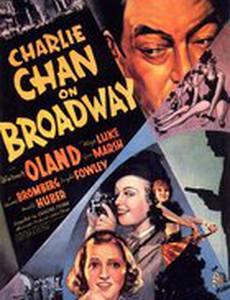 Чарли Чан на Бродвее