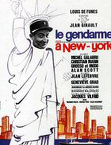 Жандарм в Нью-Йорке