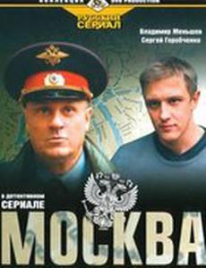 Москва. Центральный округ