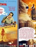 """Постер из фильма """"Фактотум"""" - 1"""