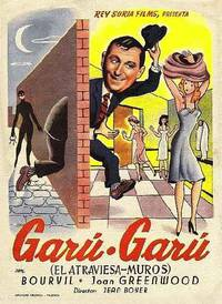 Постер Гару-Гару, проходящий сквозь стены