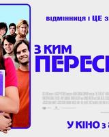 """Постер из фильма """"С кем переспать?"""" - 2"""
