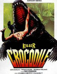 Крокодил-убийца