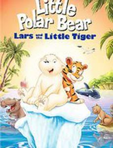 Маленький полярный медвежонок: Ларс и Тигренок (видео)