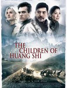 Дети Хуанг Ши