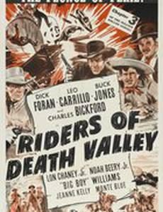 Всадники Долины смерти