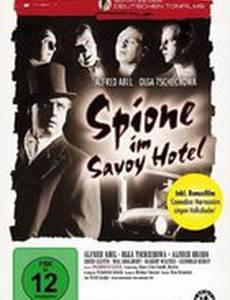 Шпионы в отеле Савой