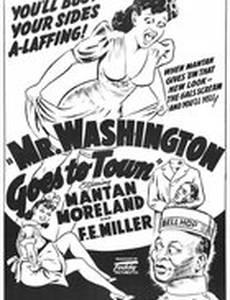 Mr. Washington Goes to Town