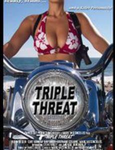 Тройная угроза (видео)