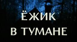 """Кадр из фильма """"Ежик в тумане"""" - 2"""