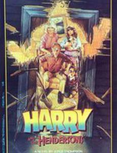 Гарри и Хендерсоны