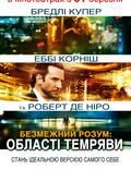 """Постер из фильма """"Области тьмы"""" - 1"""