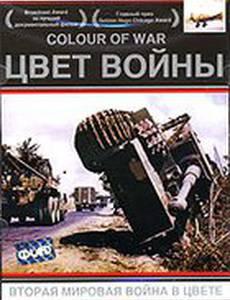 Цвет войны: Вторая Мировая война в цвете (мини-сериал)