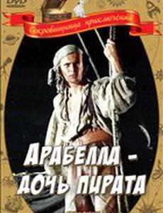 Арабелла – дочь пирата