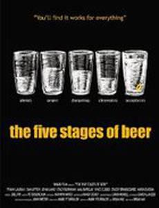 Пять этапов пива