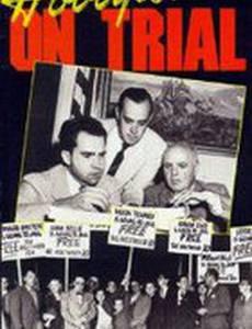 Голливуд в суде