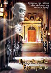 Призрак замка Кентервиль