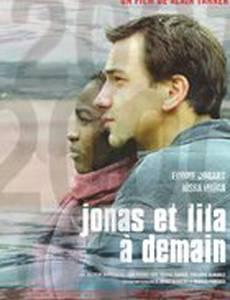 Йонас и Лила, до завтра