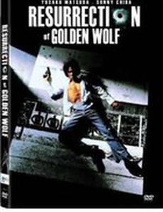 Возрождение золотого волка