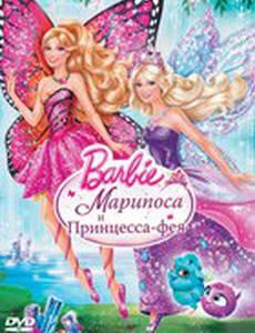 Barbie: Марипоса и Принцесса-фея (видео)