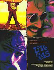 Любовь и 45 калибр