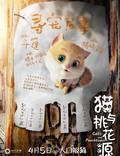 """Постер из фильма """"Большой кошачий побег"""" - 1"""