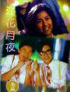 Heung Gong fa yuet ye