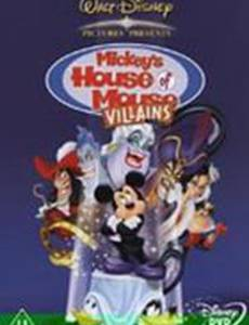 Дом злодеев. Мышиный дом (видео)