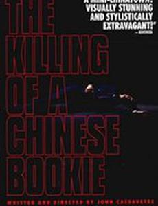 Убийство китайского букмекера