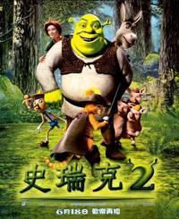 Постер Шрек 2
