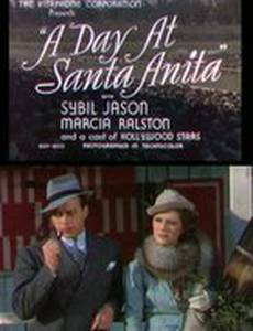 День в Санта Анита