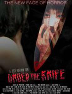 Под нож