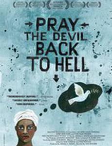 Загнать молитвой черта в ад