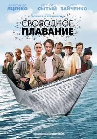 Постер Свободное плавание