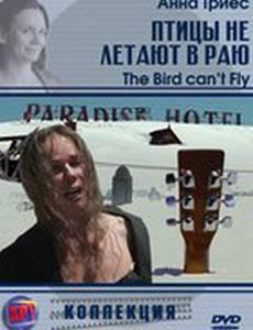 Птицы не летают в Раю