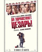 """Постер из фильма """"Да здравствует Цезарь!"""" - 1"""