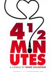 Четыре с половиной минуты