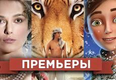 Обзор премьер 1 и 3 января 2013 года