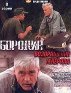 Бородин. Возвращение генерала