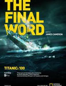 Титаник: Заключительное слово с Джеймсом Кэмероном