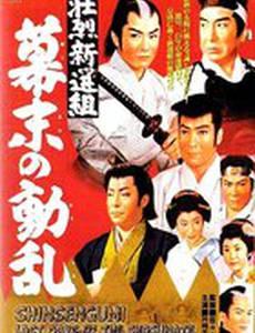 Синсэнгуми: Последние дни сёгуната