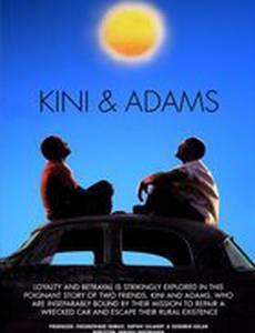 Кини и Адамс