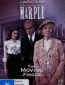 Мисс Марпл: Перст указующий