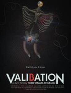 Валибация