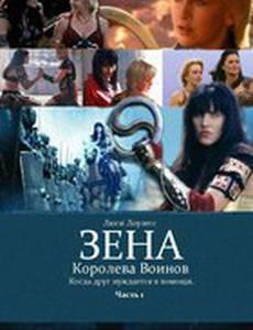 Зена: Королева Воинов-когда друг нуждается в помощи (видео)