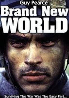 Битва за новый мир