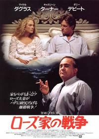 Постер Война супругов Роуз
